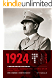1924 : 改变希特勒命运的一年