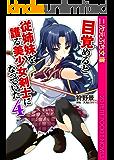 目覚めると従姉妹を護る美少女剣士になっていた4 目覚めると従姉妹を護る美少女剣士になっていたシリーズ (二次元ぷち文庫)