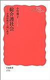 総介護社会-介護保険から問い直す (岩波新書)