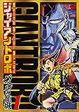 ジャイアントロボバベルの篭城 1 (チャンピオンREDコミックス)