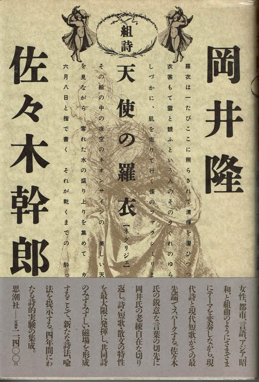 組詩 天使の羅衣 / 岡井 隆,佐々木 幹郎