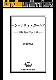 マシーナリィ・ガールズ――短編集ロボット編――