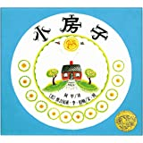 爱心树世界杰出绘本选:小房子(2013年版)