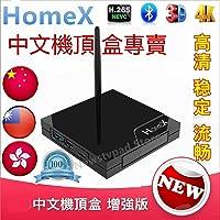 HTV Box A3 TV Box PK HOMEX X2 TV Box Chinese 2021 機頂盒 華人海外版 電視盒子 中港台頻道 直播 7天回放 華語 粵語 Ultra HD 100K+ 海量高清影視劇集免費看