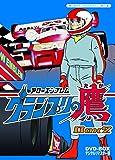 想い出のアニメライブラリー 第31集 アローエンブレム グランプリの鷹 DVD-BOX デジタルリマスター版 BOX2