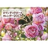 BISESロマンチックローズカレンダー2017 ([カレンダー])
