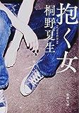 抱く女 (新潮文庫)