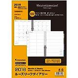 マルマン 手帳用リフィル 2018年 1月始まり マンスリー + ウィークリー B5 LD376-8