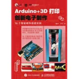 Arduino+3D打印创新电子制作:16个智能硬件搭建实例