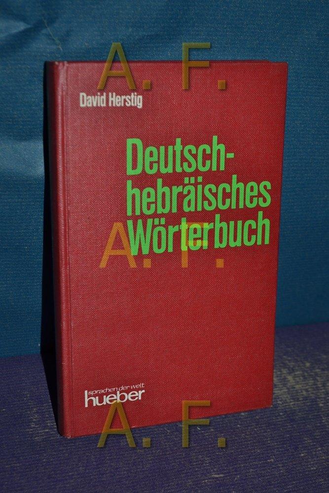 Deutsch Hebräisches Wörterbuch.