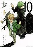 ヒトクイ-origin-(10) (裏少年サンデーコミックス)