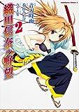 織田信奈の野望 (2) (カドカワコミックス・エース)