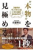 """""""本物を見極める"""" ~3億円のヴァイオリンはいかに鑑定されるのか?~"""