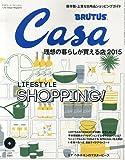 Casa BRUTUS (カーサ・ブルータス) 2015年 6月号