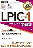 Linux教科書 LPICレベル1 スピードマスター問題集 Version5.0対応 (EXAMPRESS)