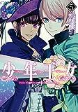 少年王女 (5) (シルフコミックス)