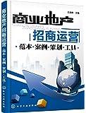 商业地产招商运营:范本•案例•策划•工具