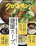 クロワッサン 2020年01/10号No.1012 [胃腸を整え、血流促進、太らない! 健康スープ。]