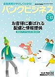 バンクビジネス 2月15日号 (2019-02-05) [雑誌]