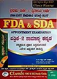 FDA&SDA EXAM II PAPER SAMANYA KANNADA