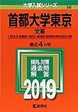 首都大学東京(文系) (2019年版大学入試シリーズ)