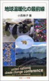 地球温暖化の最前線 (岩波ジュニア新書)