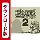 ピクロス2 [3DSで遊べるゲームボーイソフト][オンラインコード]