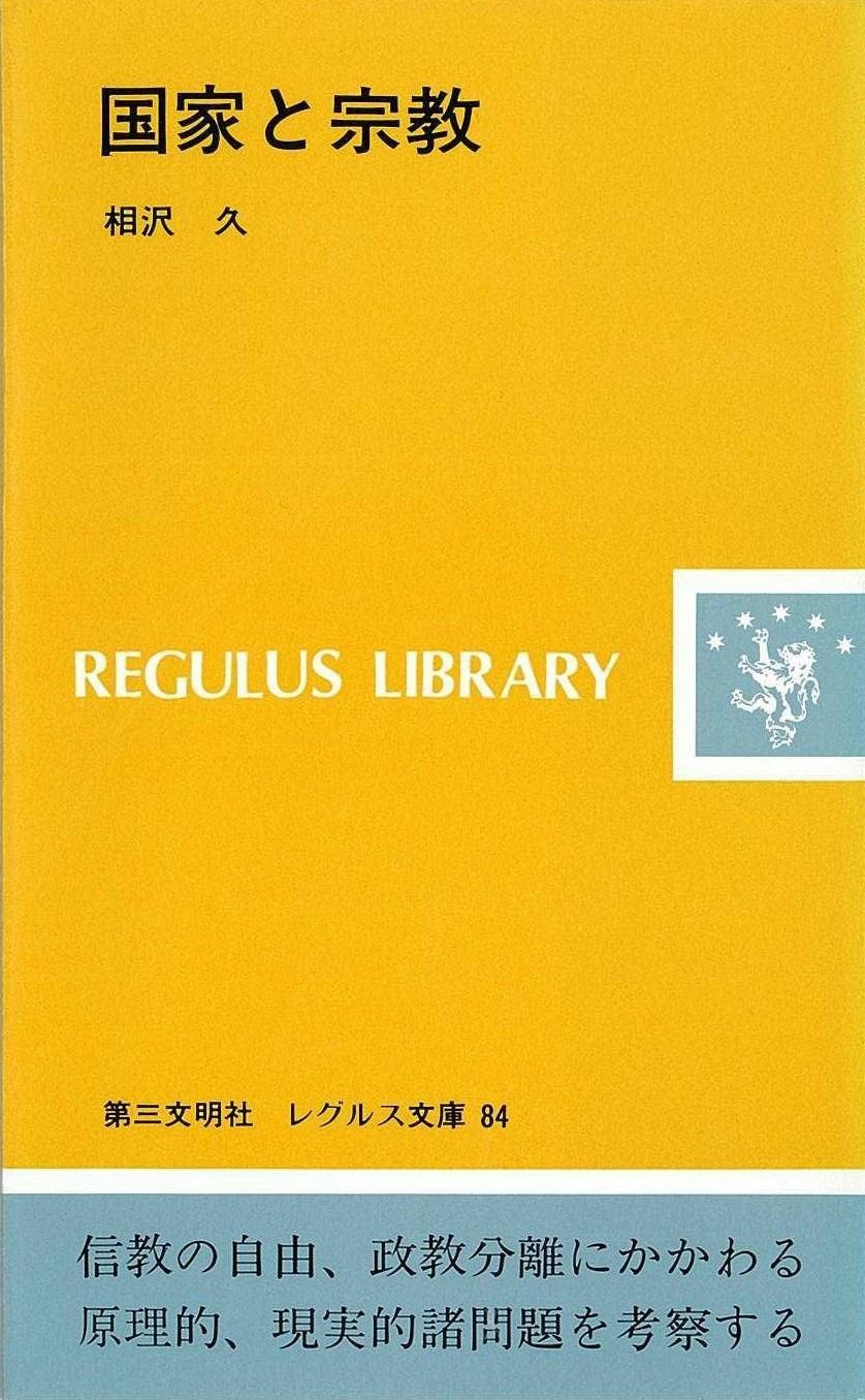 国家と宗教 (レグルス文庫 84) |...