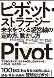 ピボット・ストラテジー―未来をつくる経営軸の定め方、動かし方