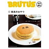BRUTUS特別編集 合本・最高のおやつ (マガジンハウスムック)