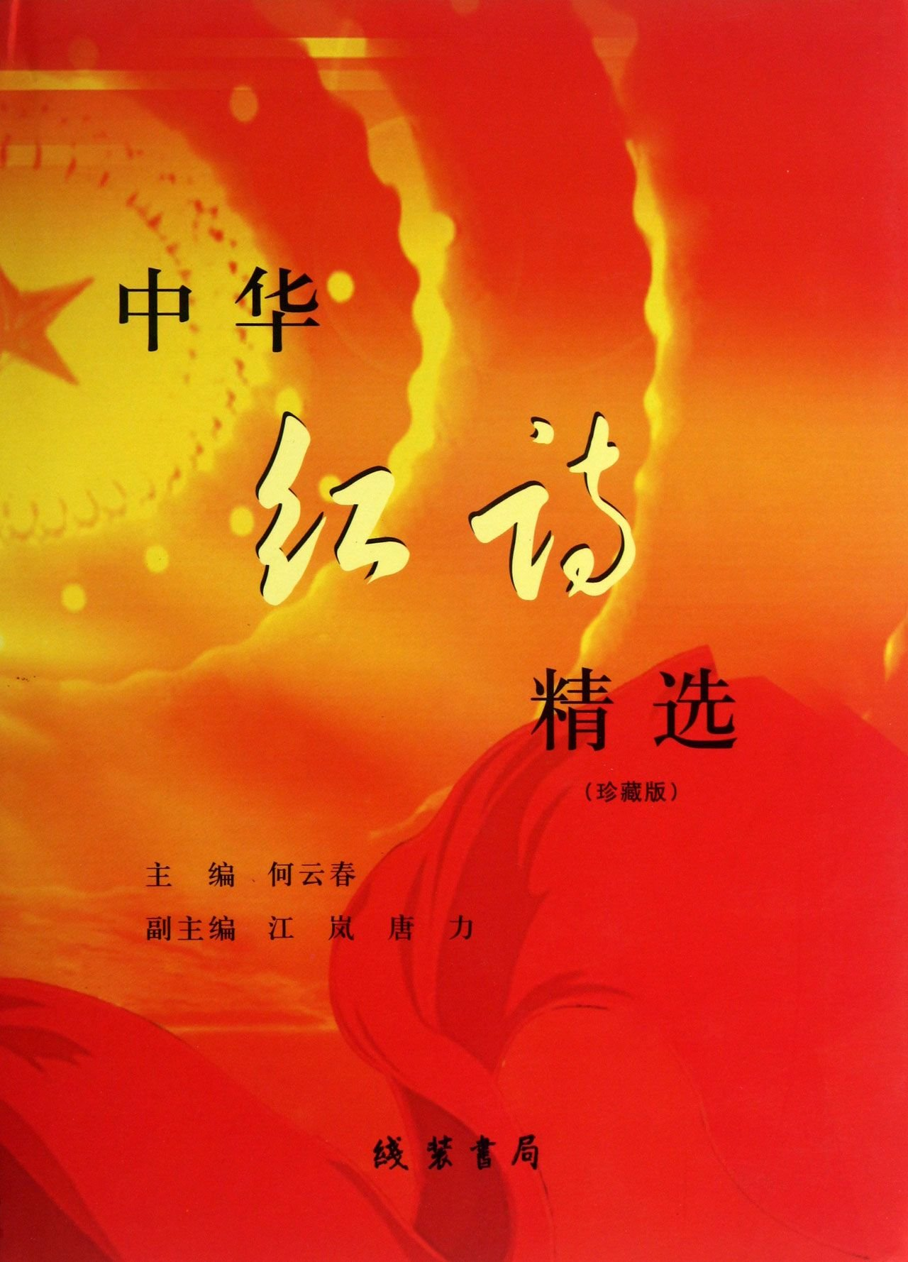 China Red Poems Featured ( Collector's Edition )(Chinese Edition) PDF