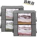 KING DO WAY 収納ボックス 4個 不織布 活性炭消臭 ワイヤー入り 衣類収納 活性炭入り 防虫 防カビ収納ケース グレー グレー 4個