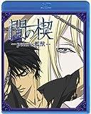 間の楔 ~petere 檻獣~(初回限定版)(Blu-ray Disc)