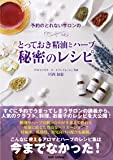 予約のとれないサロンのとっておき精油とハーブ 秘密のレシピ 〜健康・美容・食に役立つ香りの知恵袋〜