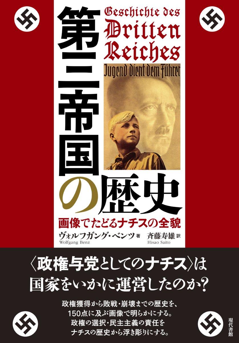 Daisan teikoku no rekishi : Gazo de tadoru nachisu no zenbo. pdf