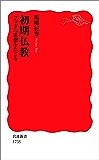 初期仏教 ブッダの思想をたどる (岩波新書)
