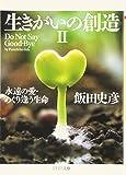 生きがいの創造II (PHP文庫)
