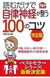 読むだけで自律神経が整う100のコツ 決定版 (100のコツシリーズ)