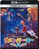 【店舗限定特典】 リメンバー・ミー 4K UHD MovieNEX(4枚組) [4K ULTRA HD + 3D + Blu-ray + デジタルコピー(クラウド対応)+MovieNEXワールド] (コンフェッティポーチ付き)