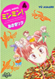 ミンミン!(4) (なかよしコミックス)