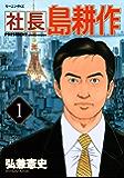 社長 島耕作(1) (モーニングコミックス)
