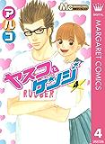 ヤスコとケンジ 4 (マーガレットコミックスDIGITAL)