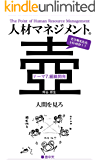 人材マネジメントの壺 テーマ7.組織開発: 人間を見ろ (壺中天)