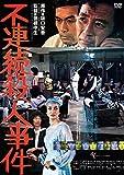 不連続殺人事件(新・死ぬまでにこれは観ろ! ) [DVD]