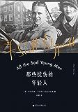 """那些忧伤的年轻人(《了不起的盖茨比》作者菲兹杰拉德作品,美国荒原时代""""的忧伤挽歌) (菲兹杰拉德作品集)"""