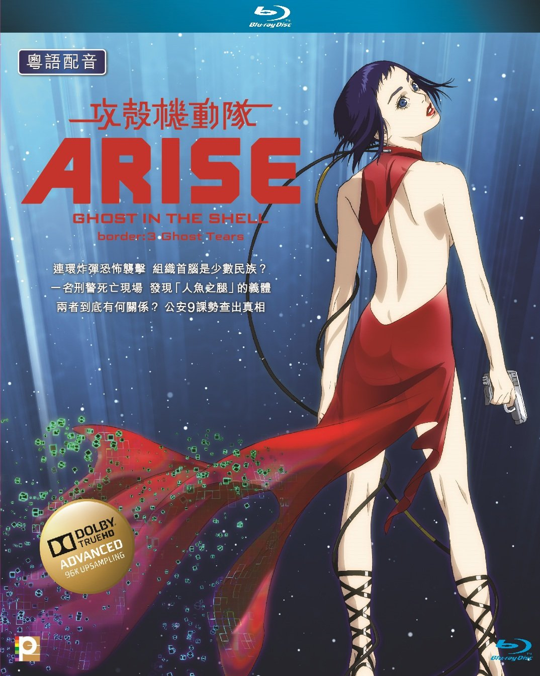 ghost in the shell arise 3 english dub