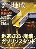季刊地域 第13号 地あぶら・廃油・ガソリンスタンド 2013年 05月号 [雑誌]