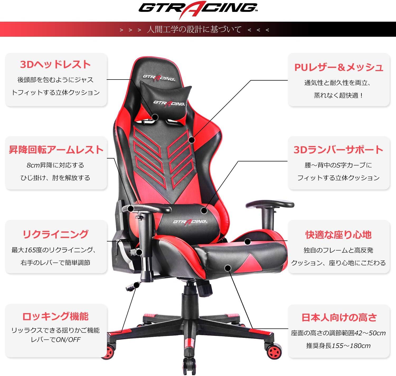 GTRACING ゲーミングチェア オフィスチェア リクライニング 多機能 パソコンチェア 事務椅子 ゲーム用チェア ヘッドレスト ランバーサポート ひじ掛け付き (007-レッド)