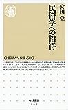 民俗学への招待 (ちくま新書)