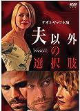 夫以外の選択肢 [DVD]